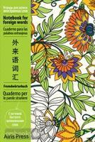Тетрадь для записи иностранных слов с клапанами. Цветочные узоры (Айрис)