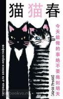 Тетрадь для записи иероглифов. Малый формат (Два кота) (Айрис)