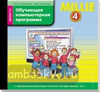 Азарова. Millie. Милли. 4 класс. Программное обеспечение. Обучающая компьютерная программа. CD диск (Титул)