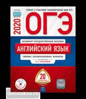 ОГЭ-2020. Английский язык: типовые экзаменационные варианты: 20 вариантов (Национальное образование)