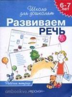 Школа для дошколят. 6-7 лет. Развиваем речь