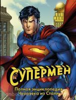 Вселенная DC Comics. Супермен. Полная энциклопедия человека из стали