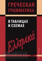Греческая грамматика в таблицах и схемах (Каро)