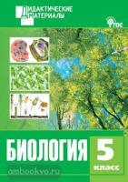 Дидактические материалы. Биология 5 класс. Разноуровневые задания. ФГОС (Вако)