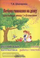 Шклярова. Летняя Гимназия на дому 1-2 класс (Грамотей)