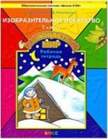 Куревина. Рисование 3 класс. Рабочая тетрадь. Разноцветный мир. ФГОС (БАЛАСС)