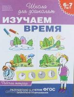 Школа для дошколят. Изучаем время. 6-7 лет. Рабочая тетрадь