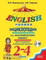 Верещагина И.Н. Английский для школьников. Полная энциклопедия по английскому языку для учащихся начальной школы. 2-4 классы + CD (Эксмо)