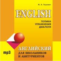 Английский язык для школьников и абитуриентов. CD-диск (Каро)