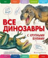 Атласы и энциклопедии. Все динозавры с крупными буквами (Эксмо)