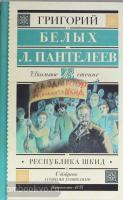 Школьное чтение. Республика ШКИД (АСТ)