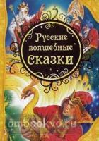 Русские волшебные сказки. Все лучшие сказки