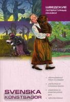 Жукова. Шведские литературные сказки (Каро)