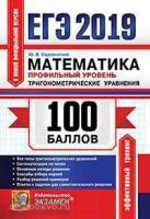 ЕГЭ 2019. 100 баллов. Математика. Профильный уровень. Тригонометрические уравнения (Экзамен)