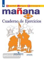 Костылева. Manana. Испанский язык 5-6 классы. Сборник упражнений (Просвещение)