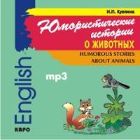 Юмористические истории о животных. CD-диск (Каро)