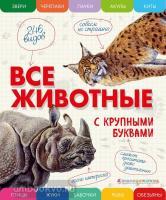 Атласы и энциклопедии. Все животные с крупными буквами (Эксмо)