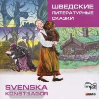 Жукова. Шведские литературные сказки. Диск CD (Каро)