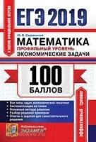 ЕГЭ 2019. 100 баллов. Математика. Профильный уровень. Экономические задачи (Экзамен)