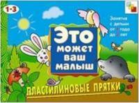 Пластилиновые прятки. Художественный альбом для занятий с детьми 1-3 года (Мозаика-Синтез)