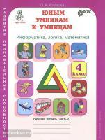 Холодова. Юным умникам и умницам. Рабочая тетрадь. 4 класс. Часть 2. Информатика. Логика. Математика (Росткнига)