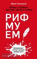 Рифмуем! Нормы и правила русского языка в стихах (Эксмо)