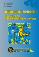 Психология личности пожилых людей и лиц с ограничениями здоровья (Каро)