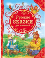 Русские сказки для малышей. Все лучшие сказки