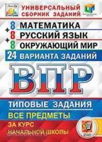 Всероссийские проверочные работы. Математика. Русский язык. Окружающий мир. 4 класс. 24 варианта. ФГОС (Экзамен)