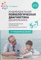 Индивидуальная психологическая диагностика дошкольника. 5-7 лет. ФГОС (Мозаика-Синтез)