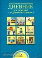 Чуракова. Дневник достижений младшего школьника 3 класс. ФГОС (Академкнига/Учебник)