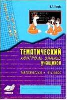Голубь. Зачетная тетрадь. Тематический контроль. Математика 4 класс (Метода)
