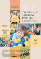 Укрепление здоровья ребенка в детском саду. Из опыта работы ДОУ (Каро)