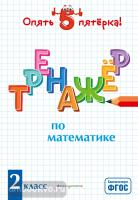 Тренажер по математике. 2 класс (Эксмо)