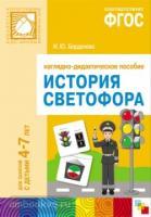 История светофора. Для занятий с детьми 4-7 лет. Наглядное пособие (Мозаика-Синтез)
