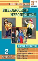 Внеклассные мероприятия 2 класс. Мозаика детского отдыха (Вако)