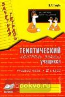 Голубь. Зачетная тетрадь. Тематический контроль. Русский язык 2 класс (Метода)