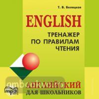 Тренажер по правилам чтения. Английский для школьников, CD (Каро)