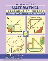 Чуракова. Математика. Школьная олимпиада 4 класс. Тетрадь для внеурочной деятельности (Академкнига/Учебник)