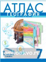 Домогацких. География 7 класс. Атлас. Материки и океаны (Русское Слово)
