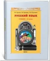 Бунеев. Русский язык 2 класс. Учебник. ФГОС (БАЛАСС)