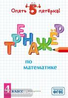 Тренажер по математике. 4 класс (Эксмо)