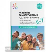 Развитие саморегуляции у дошкольников. 5-7 лет. ФГОС (Мозаика-Синтез)