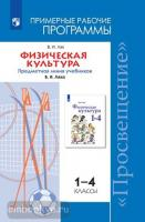 Лях. Физическая культура 1-4 классы. Рабочие программы (Просвещение)