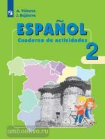 Воинова. Испанский язык 2 класс. Углубленный курс. Рабочая тетрадь (Просвещение)