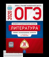 ОГЭ-2020. Литература: типовые экзаменационные варианты: 30 вариантов (Национальное образование)