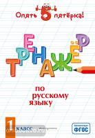Тренажер по русскому языку. 1 класс (Эксмо)