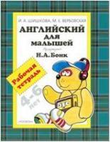 Бонк (Шишкова). Английский для малышей. Рабочая тетрадь