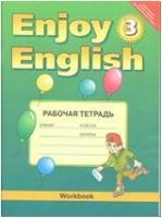Биболетова. Английский с удовольствием. Enjoy English. 3 класс. ФГОС. Рабочая тетрадь (Титул)
