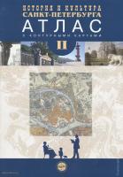 Карта ТД. История и культура Санкт-Петербурга. Атлас с контурными картами. Часть 2